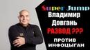 Владимир Довгань и Super jump развод на деньги или нет Мои мысли - Часть первая