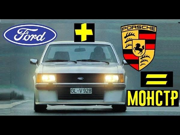 Что общего у древнего Ford Granada с Porsche. Безумное авто