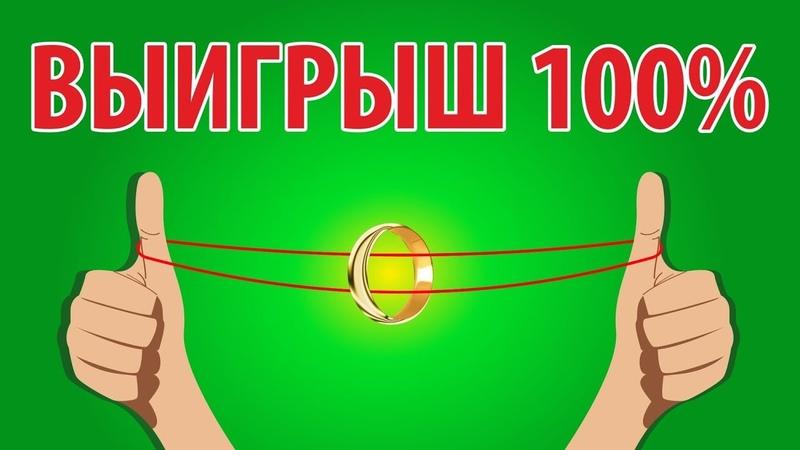 ТОП 6 ЛАЙФХАКИ ДЛЯ 100 ВЫИГРЫША В СПОРАХ - ЛАЙФХАКИ И ФОКУСЫ В ДОМАШНИХ УСЛОВИЯХ лайфхаки
