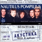 Nautilus Pompilius альбом Акустика: Лучшие песни
