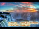 WATERFALL CLUB ПРАВИЛА и Полный МАРКЕТИНГ Накопительные Матрицы, Часики, Новая в