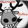 Подслушано! Новошахтинск.