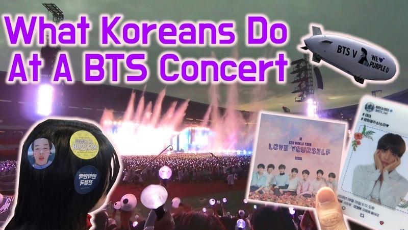 방탄소년단 콘서트에 가면 생기는 일! BTS Concert Experience in Seoul!