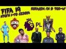 FIFA 19 - КАРЬЕРА. Подводим итоги сезона. ТОП-4 или бунт! (СЛОЖНОСТЬ ULTIMATE)