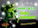 Geka_[ МОС №13] Робот-помощник.