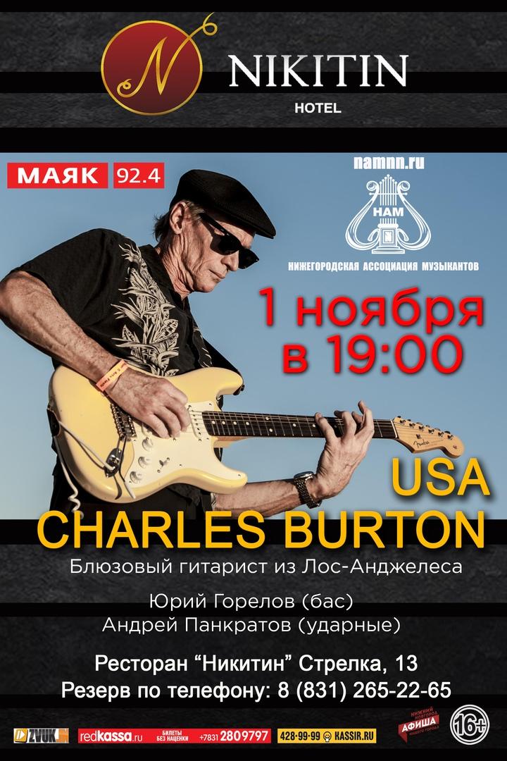 01.11 Чарльз Бёртон в ресторане Никитин!