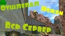 КС 1.6 🎮 Шлепнул Всех Ножом 🔪 Приколы 😂 Юмор 😁 Лучший CFG для CS 1.6 😎 CS КС Челлендж CTapbIu