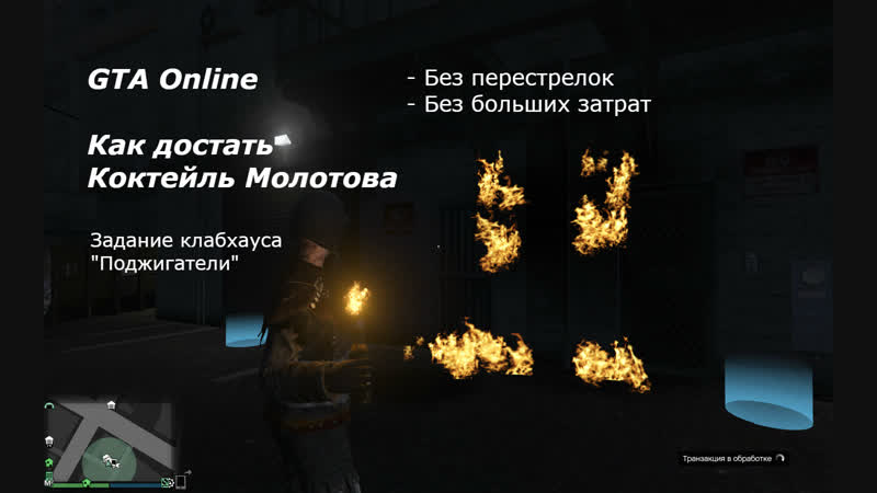 GTA Online - Как достать Коктейль Молотова