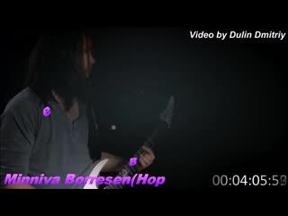 Кавер версия на песню группы Европа(Последний отсчет)Монтаж видео-Дулин Дмитрий