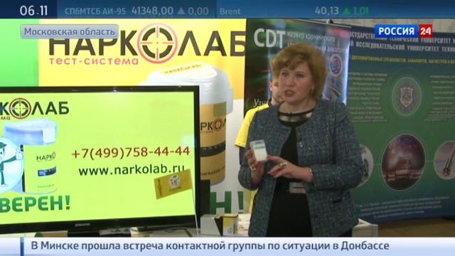 Новости на Россия 24 • В Подмосковье усилят борьбу с подростковой наркоманией в школах