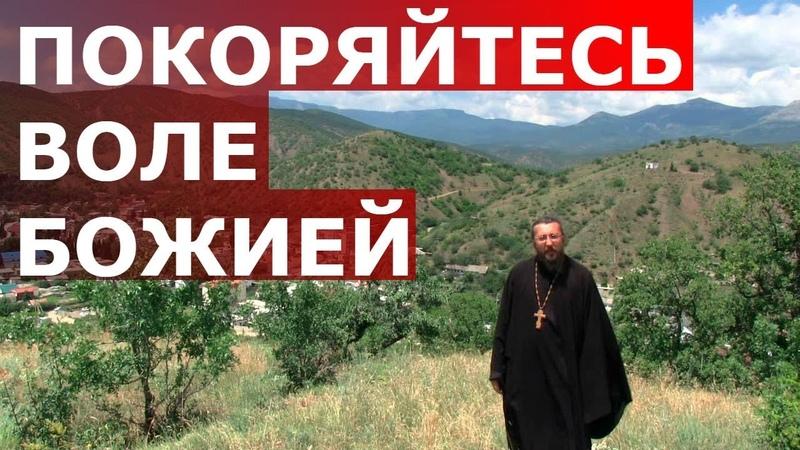 Покоряйтесь воле Божией. Священник Игорь Сильченков