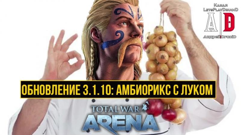 Total War:Arena 🔔 ОБНОВЛЕНИЕ 3.1.10: Амбиорикс с луком и Ранговые Бои!