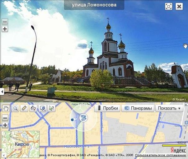 Панорамы от Яндекса в городе Кирове