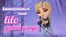 Анимационный Клип в Аватарии lilo давай уходи Шелдон