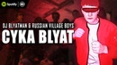 DJ Blyatman Russian Village Boys - Cyka Blyat Official Video Clip