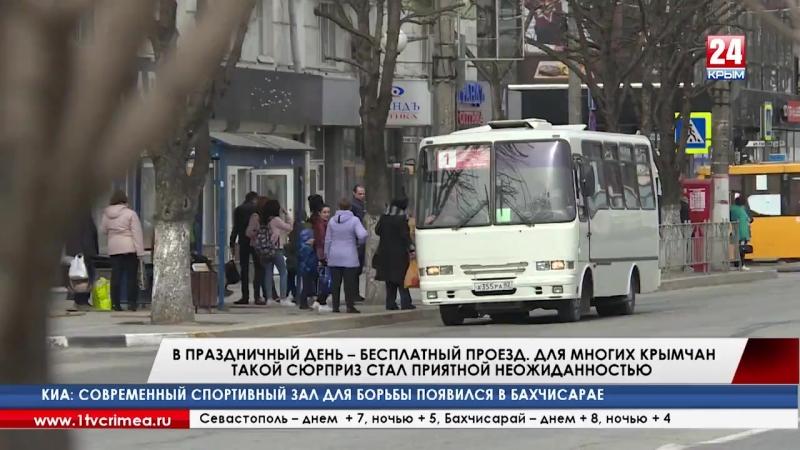 В праздничный день – бесплатный проезд. Для многих крымчан такой сюрприз стал приятной неожиданностью В праздничный день – беспл