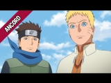 [Ancord] Boruto: Naruto Next Generations 52 / Боруто: Следующее поколение Наруто 52 серия [Русская озвучка]