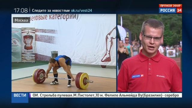 Новости на Россия 24 • Дисквалифицированных тяжелоатлетов морально поддержали на Гераклионе