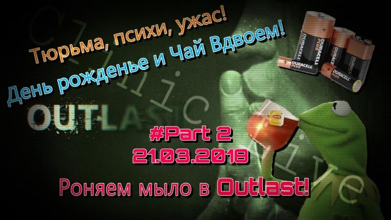 Клиника Live №102   Прохождение игры Outlast 2