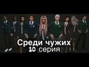 Machinima | The Sims 4 Сериал: Среди чужих | 10 серия (С озвучкой)