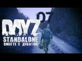 [DayZ Standalone #07] А мы уйдем на север...