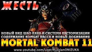 Mortal Kombat 11 - СОДЕРЖАНИЕ КОМБАТ ПАССА, НОВЫЙ ВИД ШАО КАНА и другие подробности!