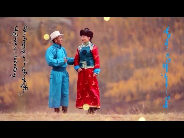 Mongolian Music Song My Lifes Only Lover(HD)