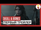 Skull and Bones — премьера