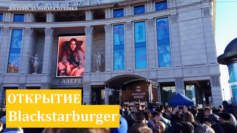 Официальное открытие Blackstarburger в Санкт-Петербурге (12.09.2018) ТК Галерея