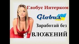 Globus intercom 2018 ! Заработок $ без вложений!