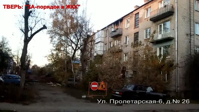 Ремонт коммуникаций на ул. 6я Пролетарская