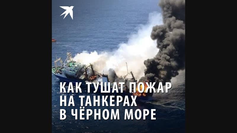 Как тушат пожар на танкерах в Чёрном море