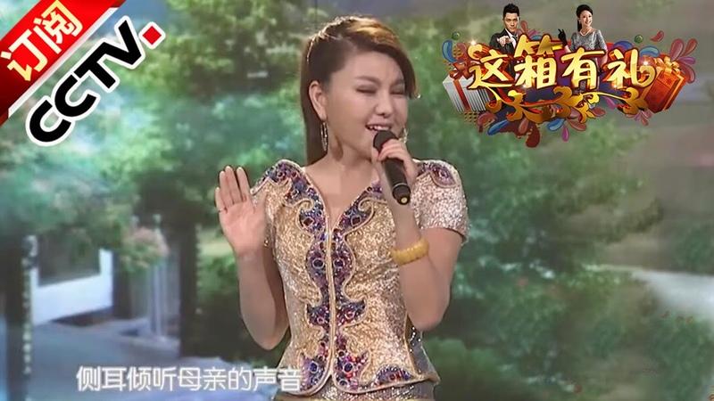 [综艺盛典]歌曲《站在草原望北京》 演唱:乌兰图雅 | CCTV