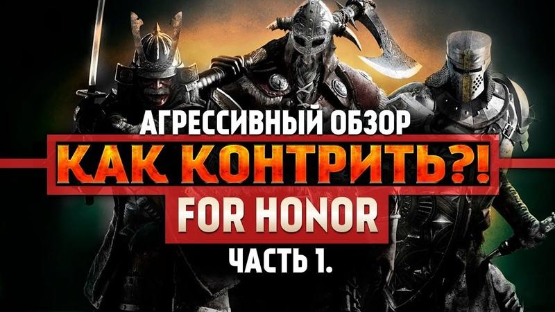 For Honor ◇ КАК КОНТРИТЬ ВСЕХ ПЕРСОНАЖЕЙ ◇ ГАЙД ◇ Как играть ◇ Часть 1