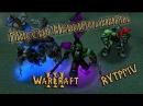 Миссия Невыполнима - Warcraft 3 | RYTPMV