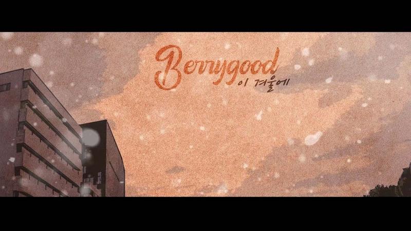 Special MV | Berry Good - 이 겨울에 (This Winter)