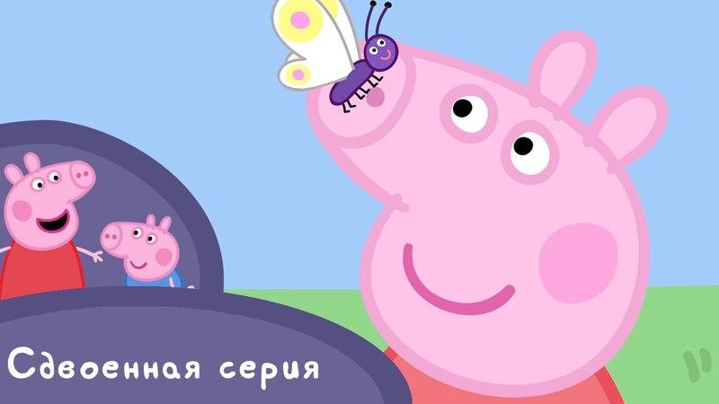 Свинка Пеппа - S01 E17-18 (Лягушки, червяки и бабочки / Переодевание)