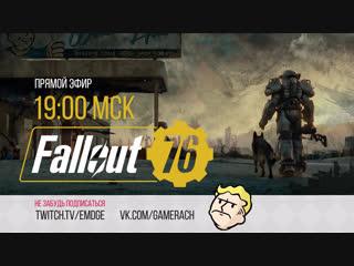 Война никогда не меняется | Fallout 4
