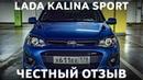 Вся правда о Lada Kalina Sport/Честный отзыв спустя 1 год