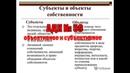 АДК № 59 Объективное и субъективное