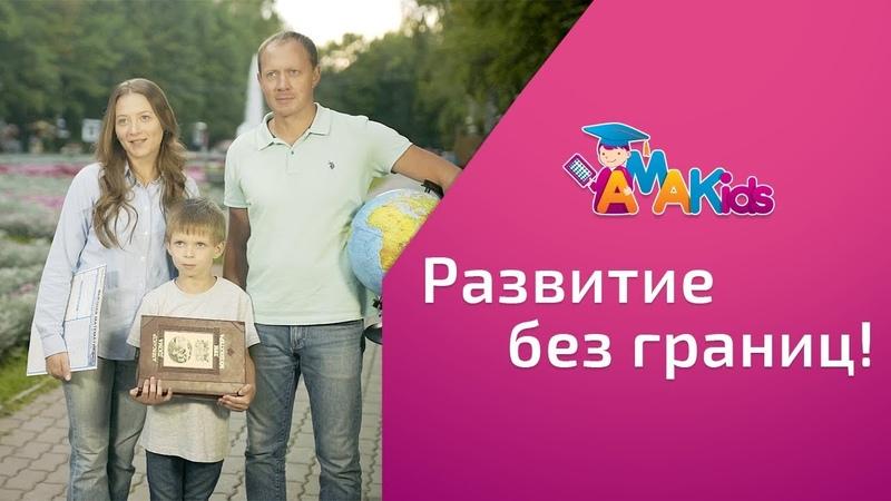 AMAKids - лучшая инвестиция в ребенка! (12)