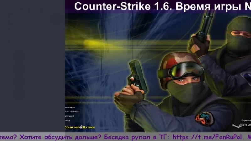 Counter-Strike 1.6. Время игры №37 GameTime №37. . • ° LetsPlay Летсплей Lets Play ВремяИгры CounterStrike игры игра ga
