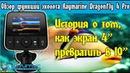 Эхолот Raymarine Dragonfly 4 Pro и 5 Pro Обзор функций эхолота Как из экрана 4 5 сделать 10