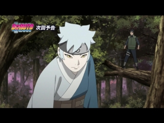 Boruto: Naruto Next Generations 73 / Боруто 73 / Наруто 3 сезон 73 серия трейлер [RainDeath]