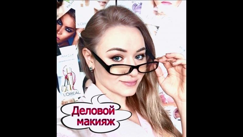Ксения Саватеева. Деловой макияж (видео-урок). Office makeup tutorial