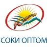 Соки оптом в Алтае