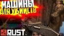 Rust Legacy - НЕРЕАЛЬНОЕ МЯСО . УНИЖЕНИЕ КЕВЛАРОВ 71