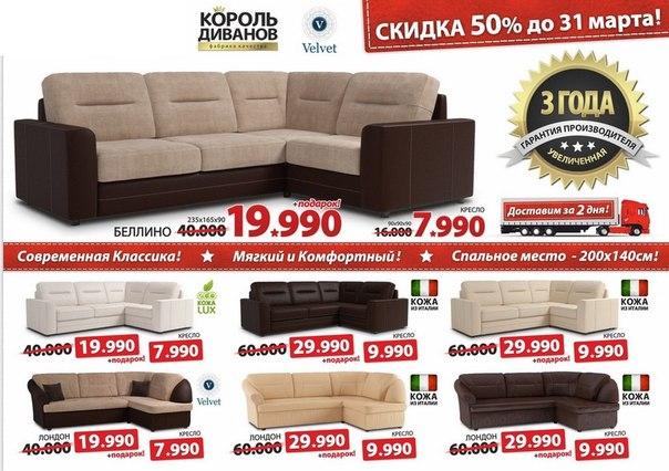 Магазин Диванов Много Мебели