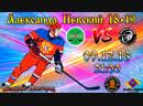 Обзор игры ХК Химик VS ХК Белые Волки Александр Невский 18 19