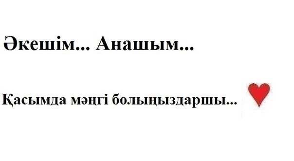 Фото №354451501 со страницы Гулжайны Жаркынбековой